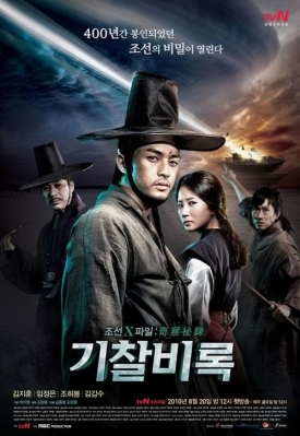Joseon_X-Files-poster